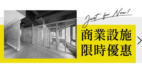 商業空間設計, 室內設計, 室內裝修, 限時優惠